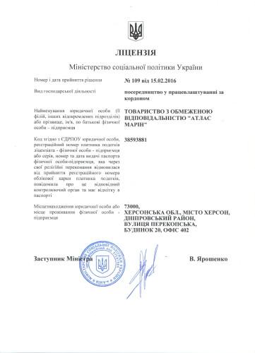 лицензия, Атлас Марин
